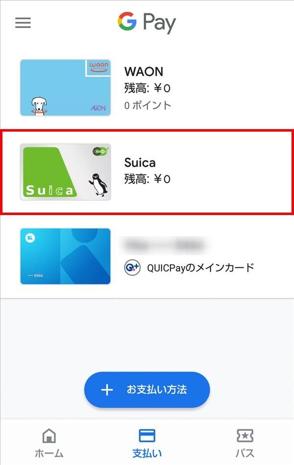 GooglePay_支払い_Suica