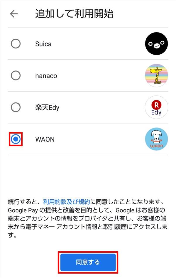 GooglePay_追加して利用開始_WAON_同意する