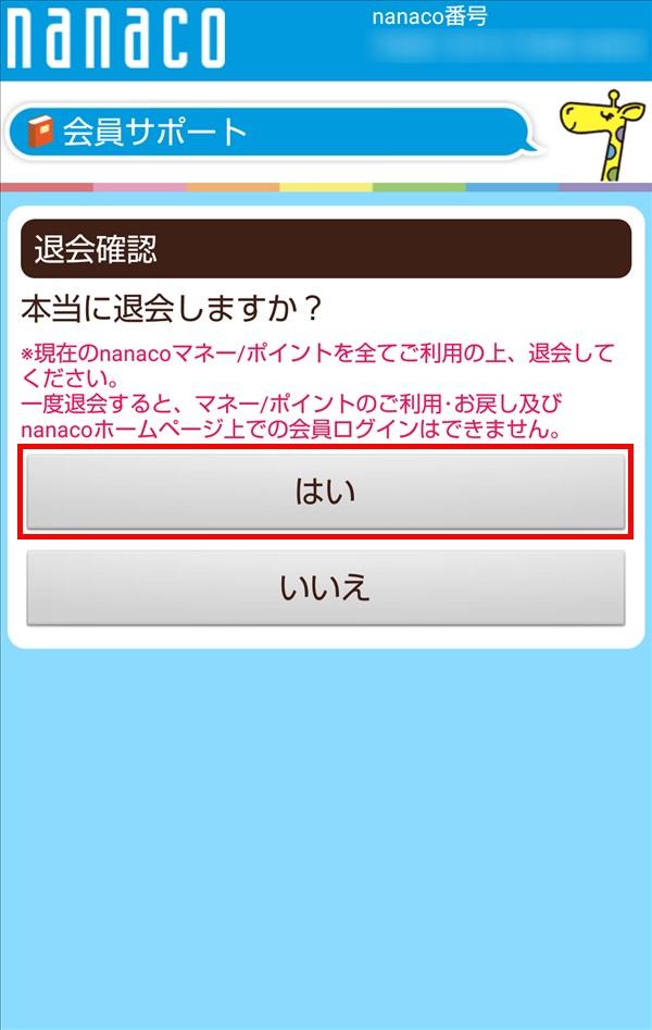 nanacoモバイル_退会確認