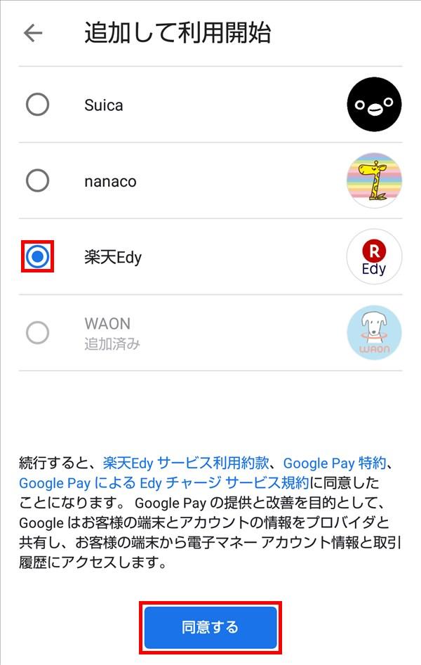 GooglePay_追加して利用開始_楽天Edy