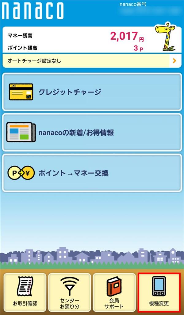 nanacoモバイル_トップ_機種変更