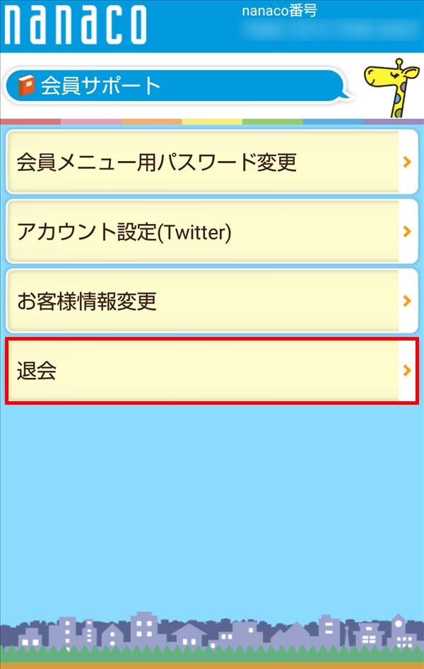 nanacoモバイル_会員サポート