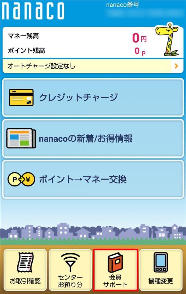 nanacoモバイル_トップ