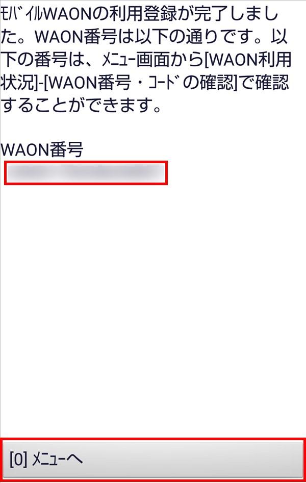 モバイルWAON_利用登録完了
