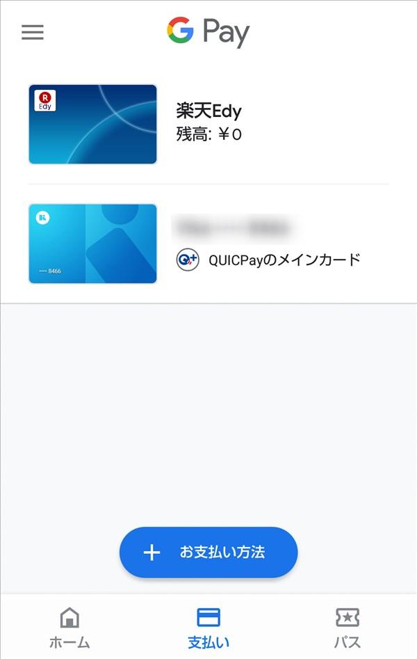 GooglePay_支払い_nanaco削除完了