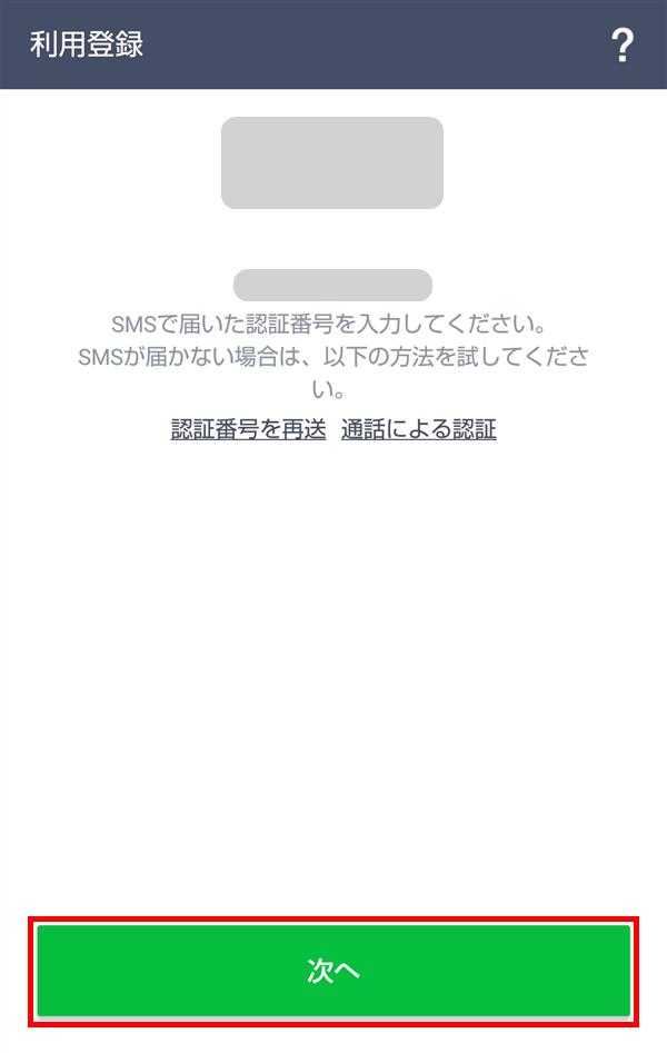 LINE_利用登録_SMS認証番号