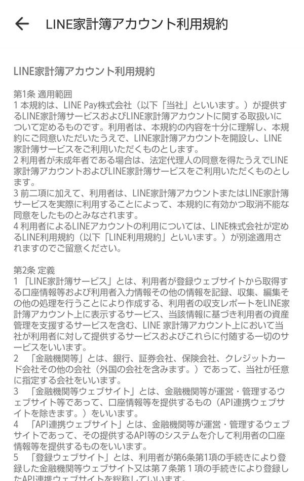 LINE家計簿アカウント利用規約
