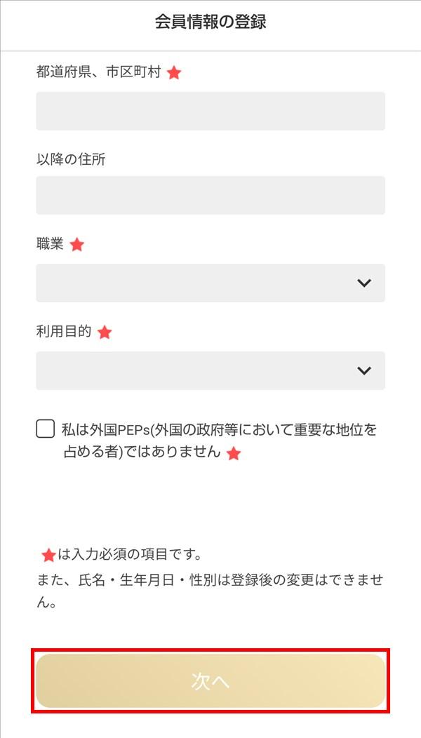 プリン_pring_会員情報の登録2