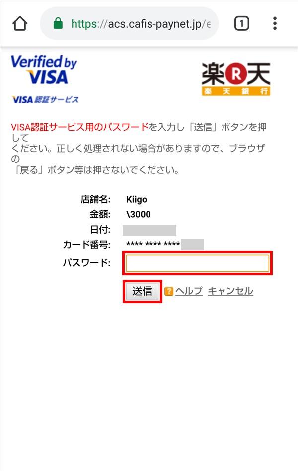 Kiigo_VISA認証サービス