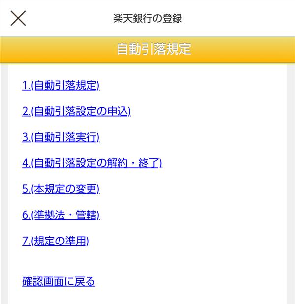 プリン_pring_自動引落規定