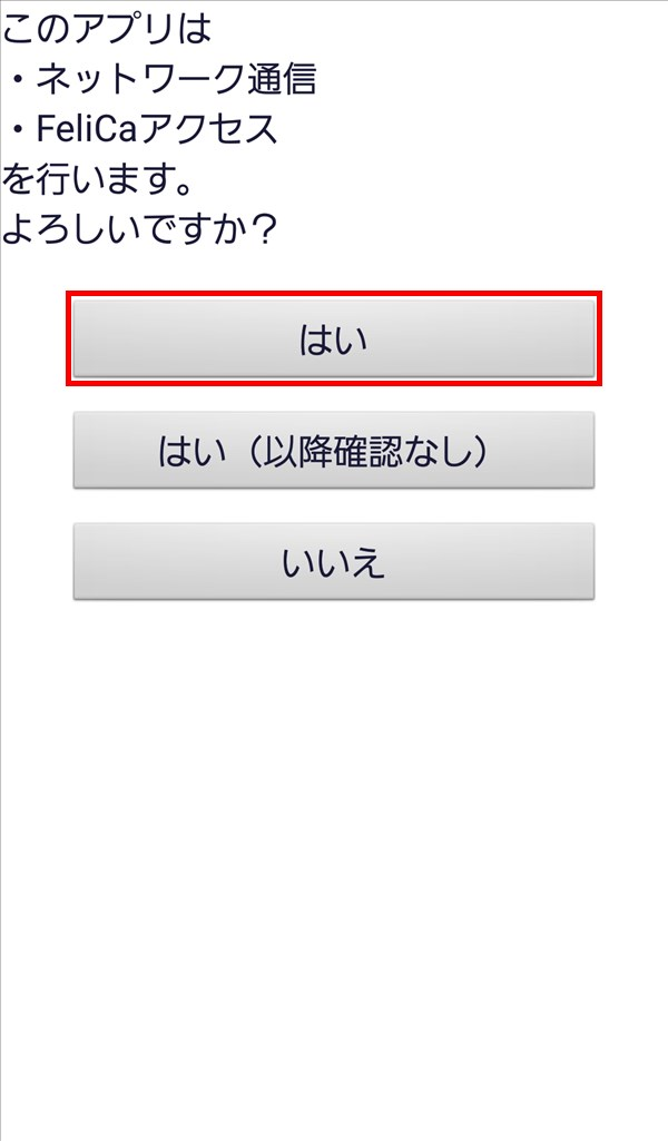 GalaxyS5_モバイルWAON_FeliCaアクセス