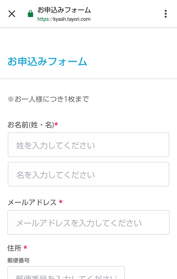 Kyashアプリ_リアルカード_お申込みフォーム