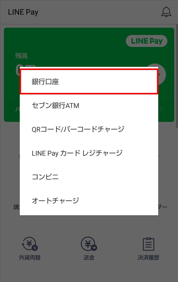 LINE_Pay_チャージ_銀行口座
