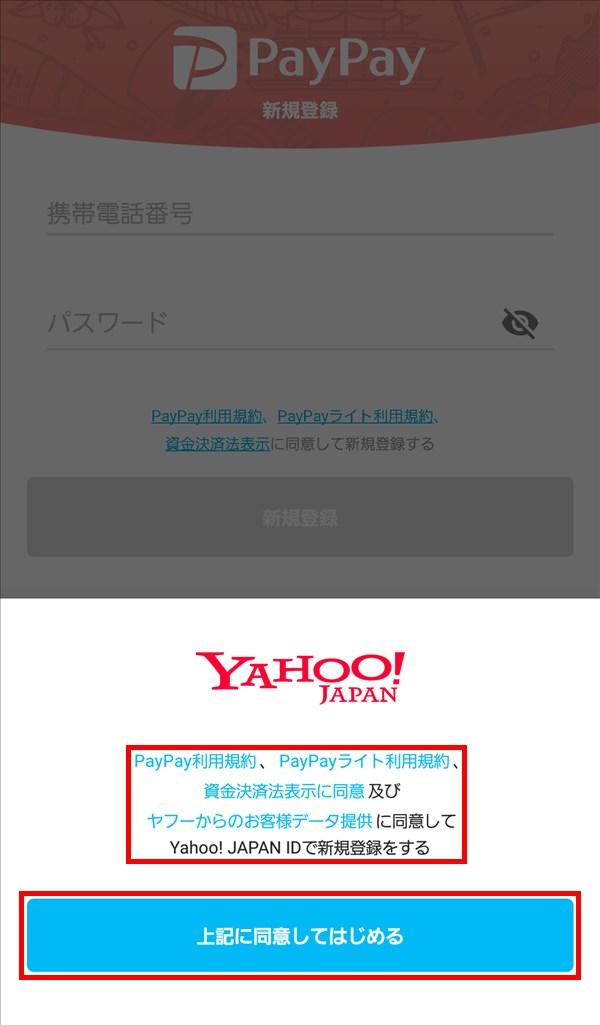 PayPay_Yahoo_JAPAN_IDで新規登録_上記に同意してはじめる