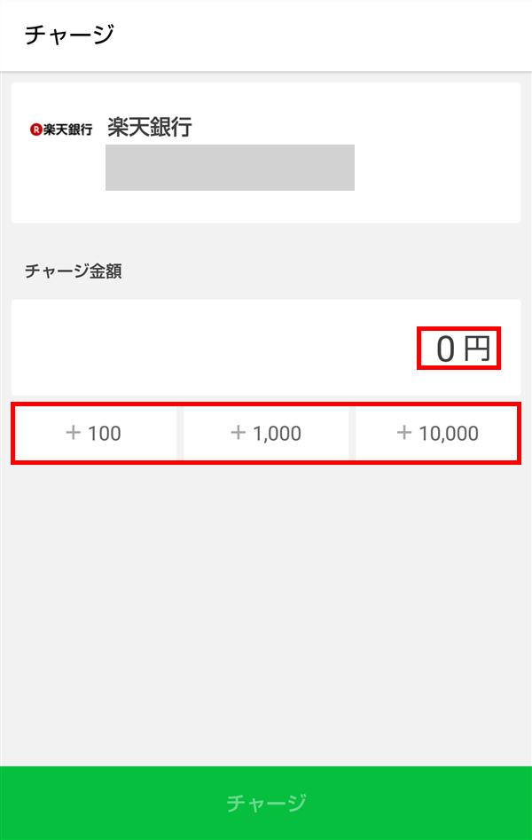 LINE_Pay_銀行口座_チャージ