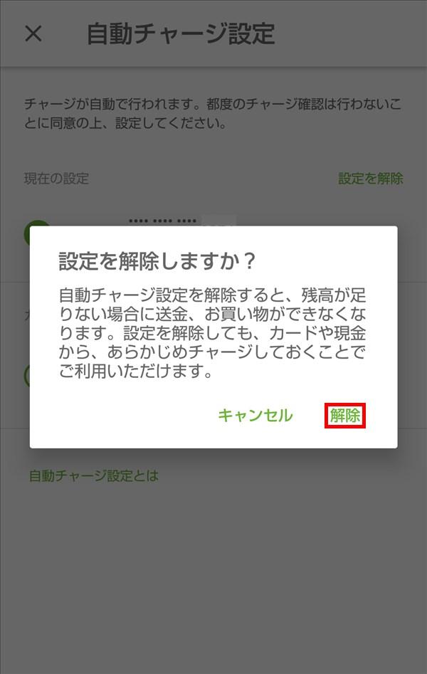 Kyashアプリ_自動チャージ設定_解除しますか?