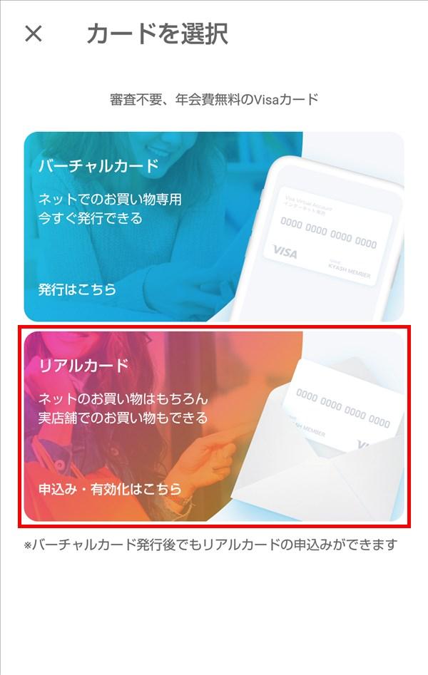 Kyashアプリ_カードを選択