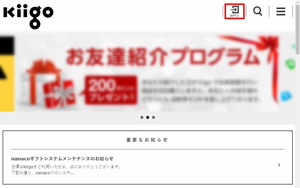 Kiigo_トップページ