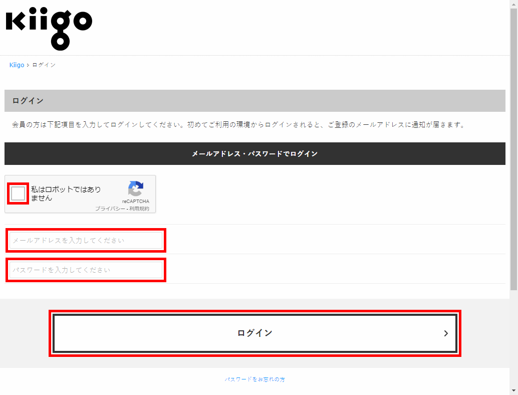 Kiigo_ログイン