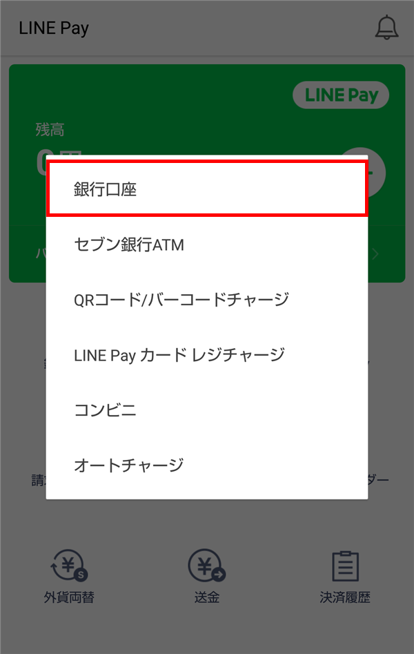 LINE_Pay_チャージ方法の選択