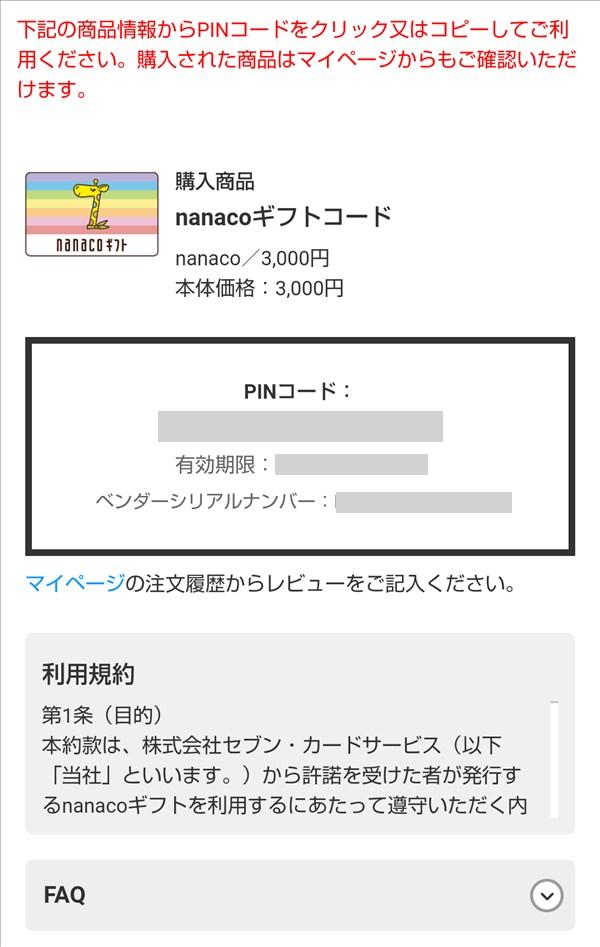 Kiigo_PINコード