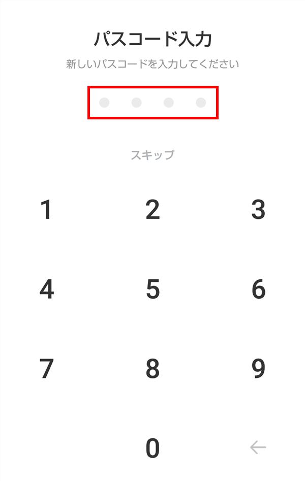 LINE家計簿_パスコード入力