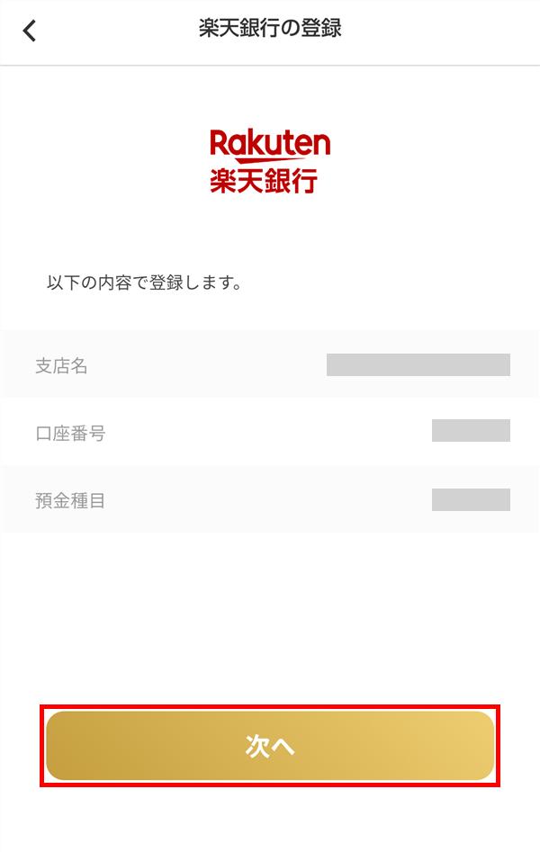 プリン_pring_楽天銀行の登録_内容確認