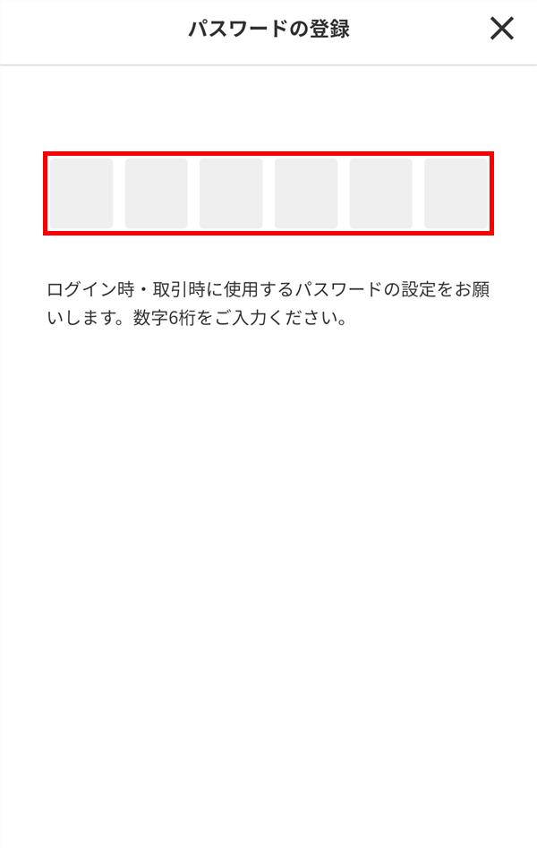 プリン_pring_パスワードの登録
