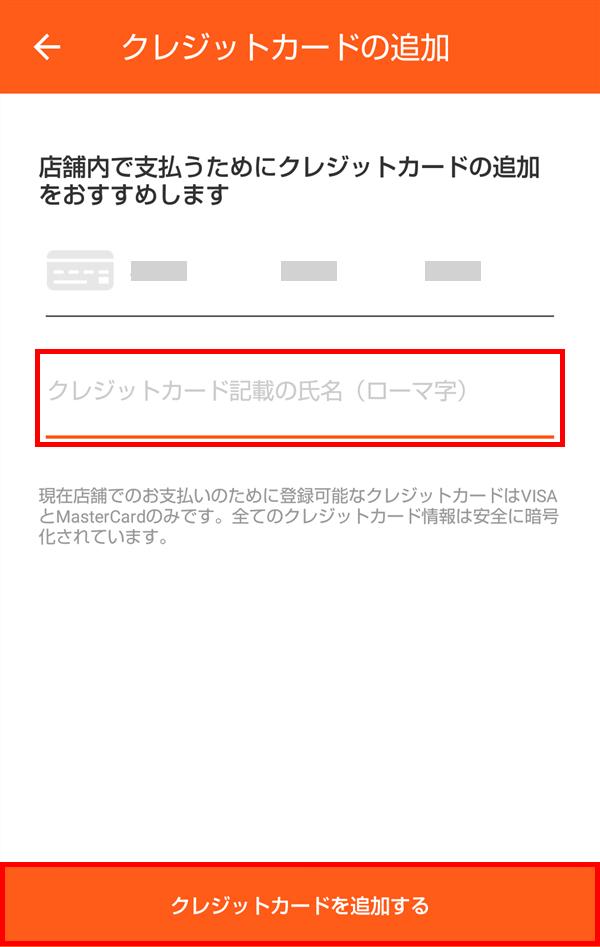 Origami_Pay_クレジットカードの追加_記載の氏名