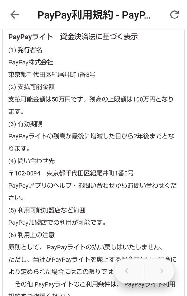 PayPay_資金決済法表示