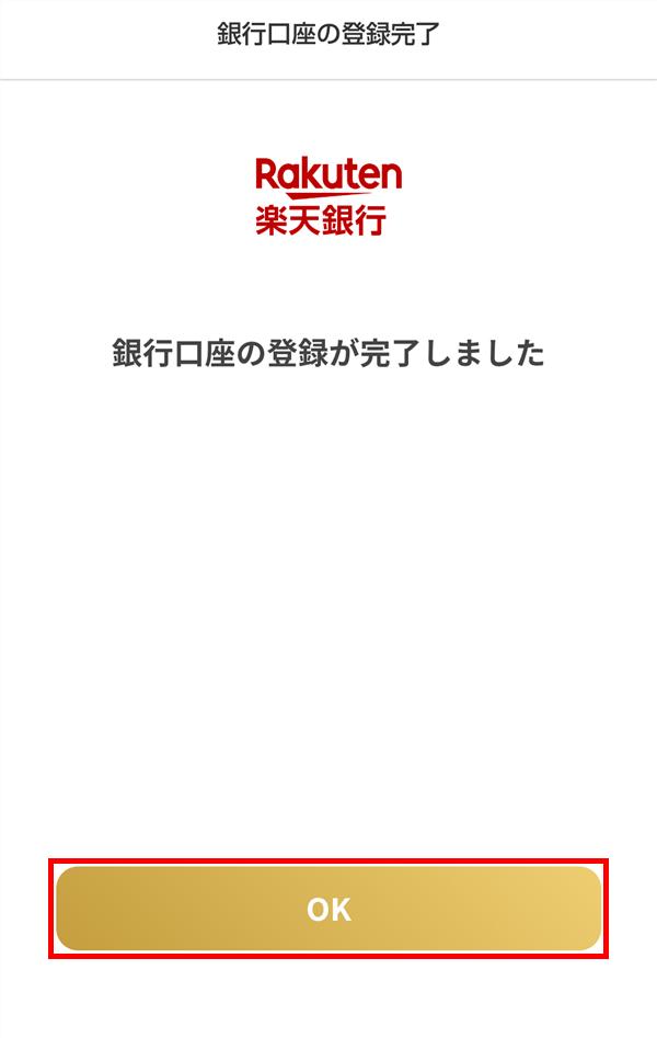プリン_pring_楽天銀行_銀行口座の登録完了