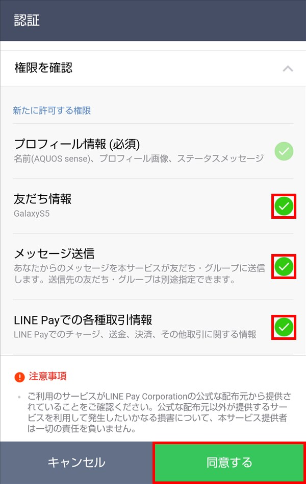LINE家計簿_認証_権限を確認2