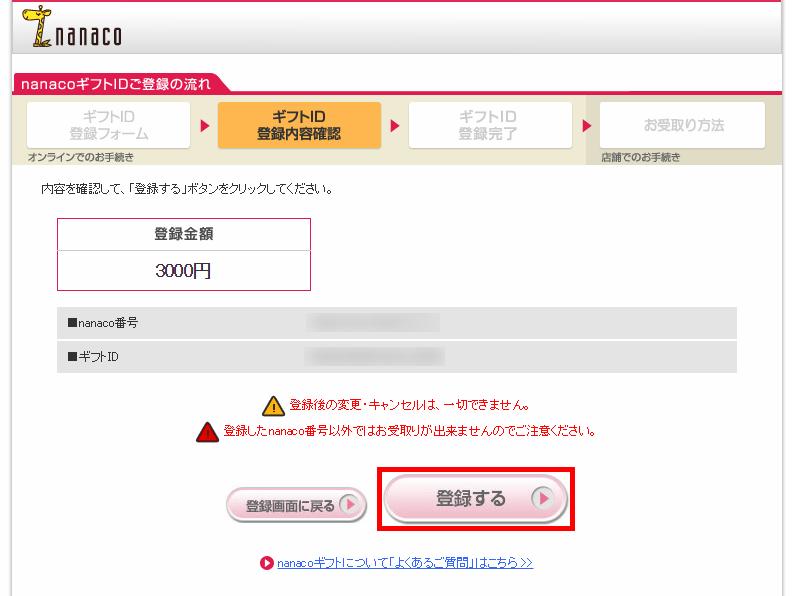 nanaco_ギフトID登録内容確認
