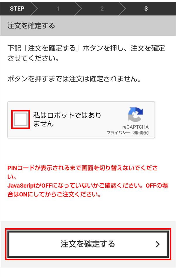 Kiigo_注文を確定する