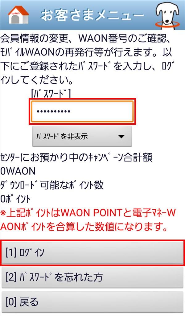 モバイルWAON_ログイン画面