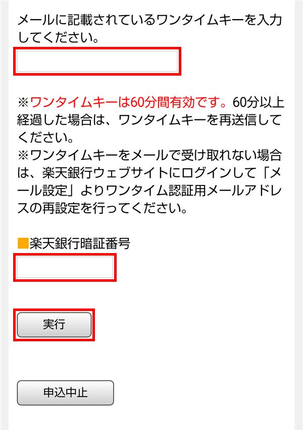 楽天銀行_自動引落設定申込確認_暗証番号