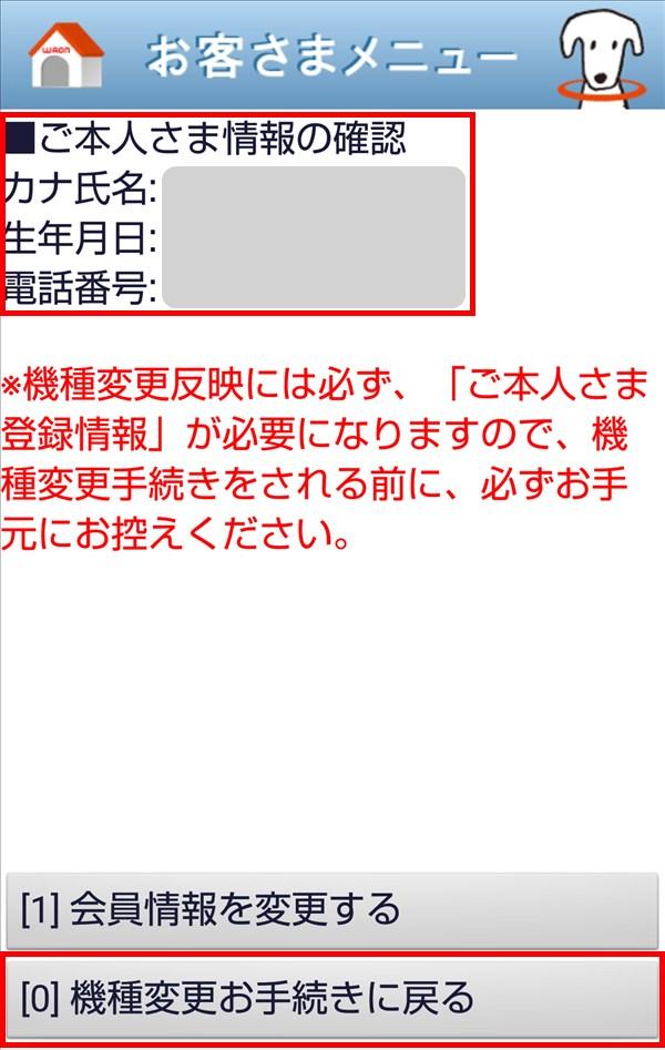 モバイルWAON_ご本人さま情報の確認