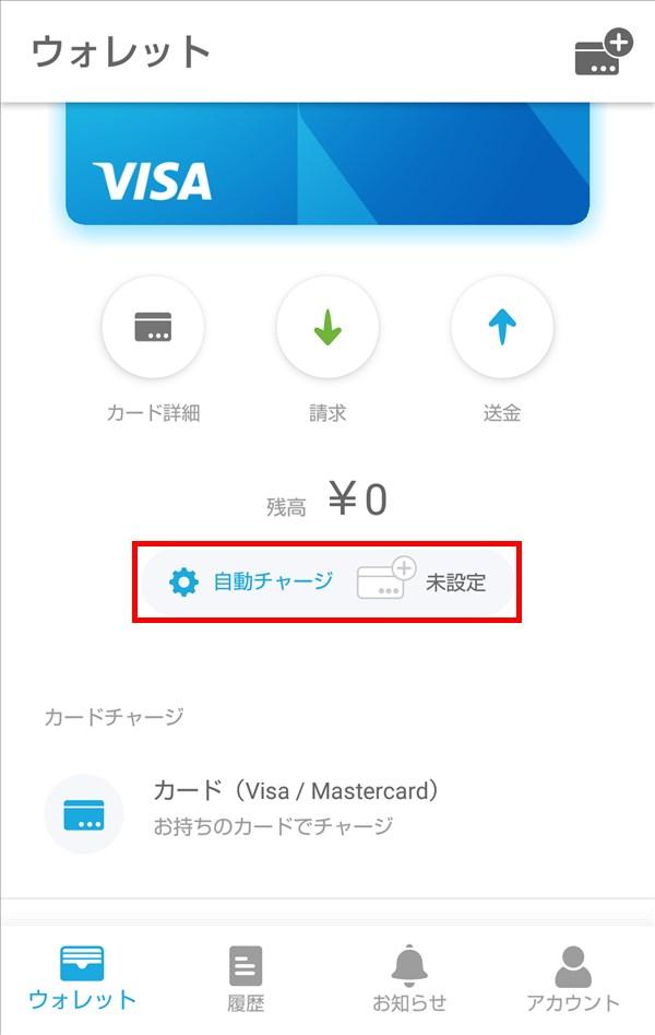 Kyashアプリ_ウォレット_自動チャージ_未設定