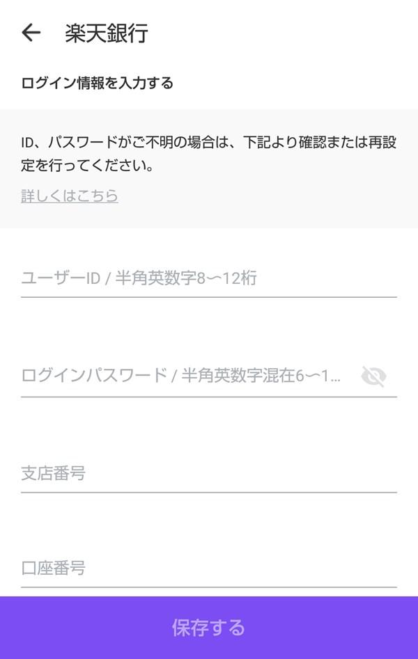 LINE家計簿_楽天銀行_ログイン情報を入力する
