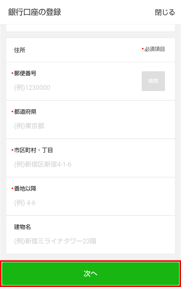 LINE_Pay_銀行口座の登録3