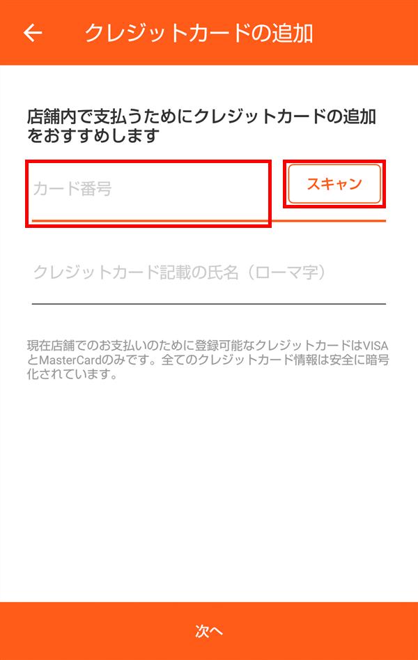 Origami_Pay_クレジットカードの追加_カード番号