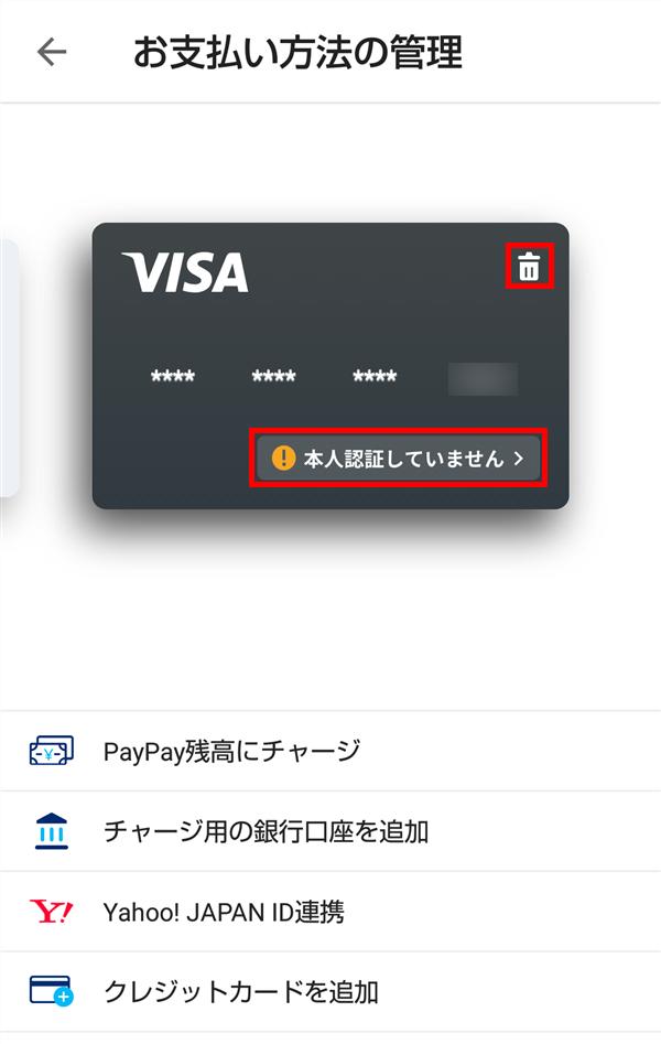 PayPay_追加したクレジットカード_Kyash