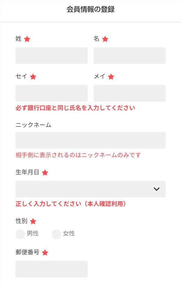 プリン_pring_会員情報の登録1