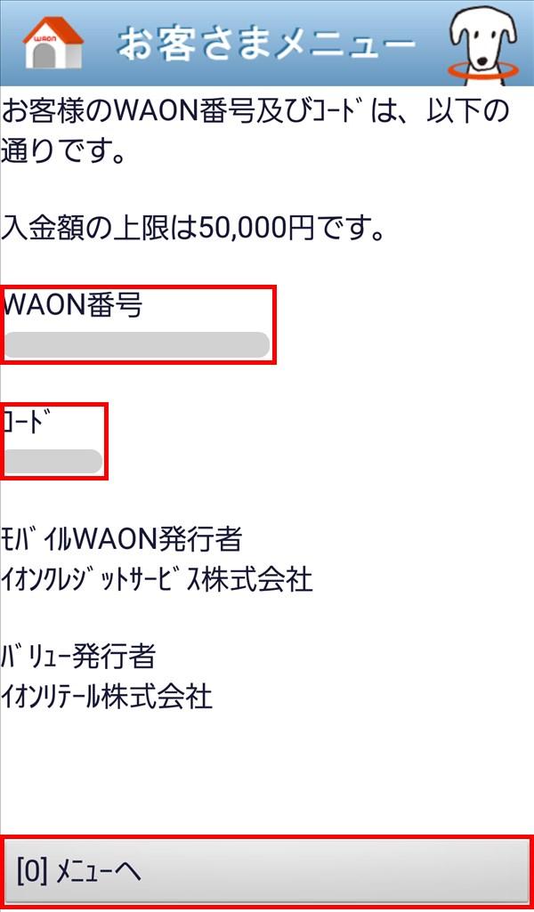 モバイルWAON_番号_コード