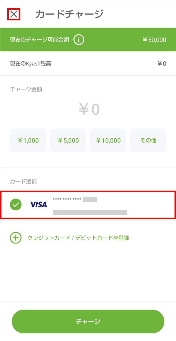 Kyash_ カードチャージ