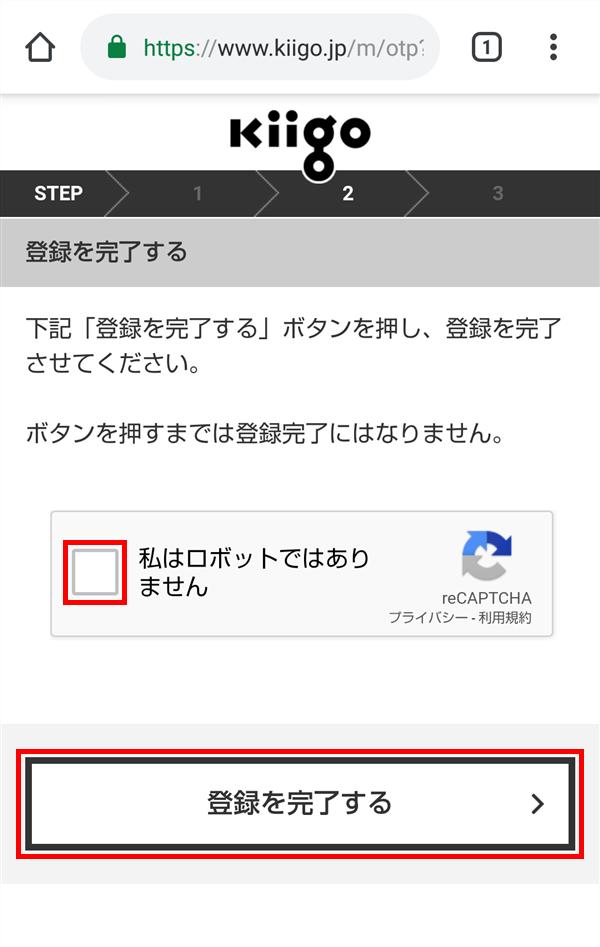 Kiigo_登録を完了する