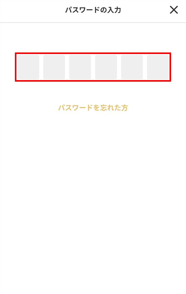 プリン_pring_チャージ_パスワード入力