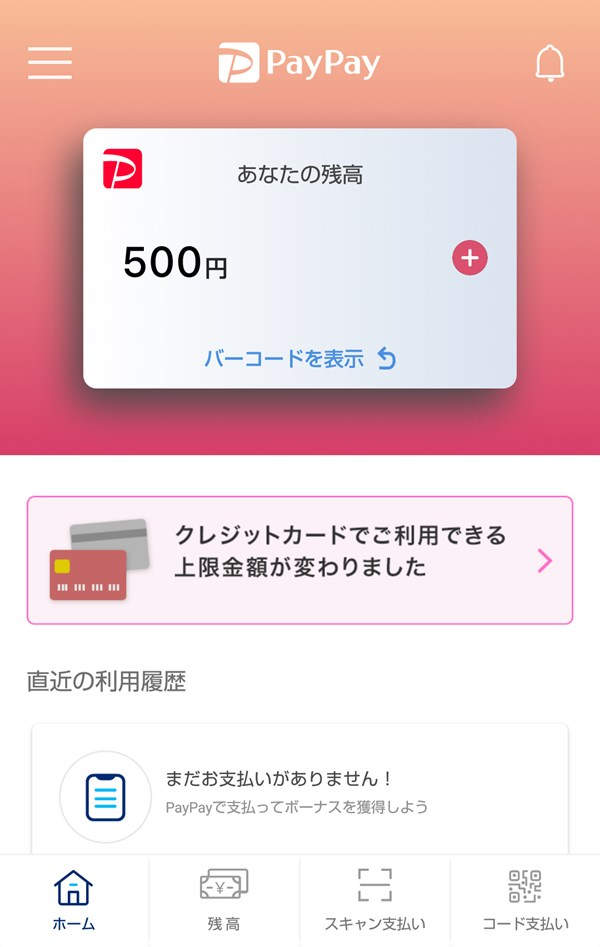 PayPay_ホーム