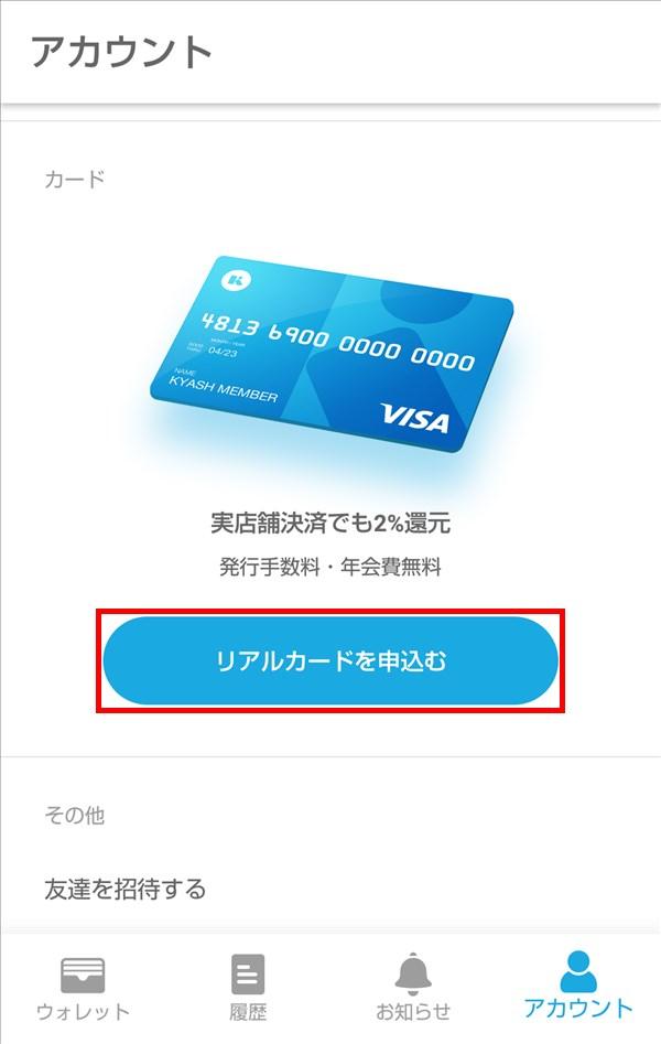 Kyashアプリ_アカウント_リアルカードを申込む