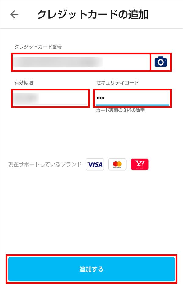 PayPay_クレジットカードの追加